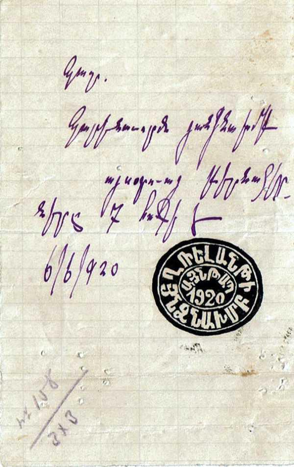 Героическое сопротивление армян Айнтапа в 1920 году_4