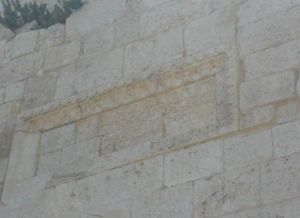 Армянские надписи на стенах Корикоса