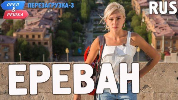 Программа «Орел и Решка. Перезагрузка» побывала в Ереване. (Видео)