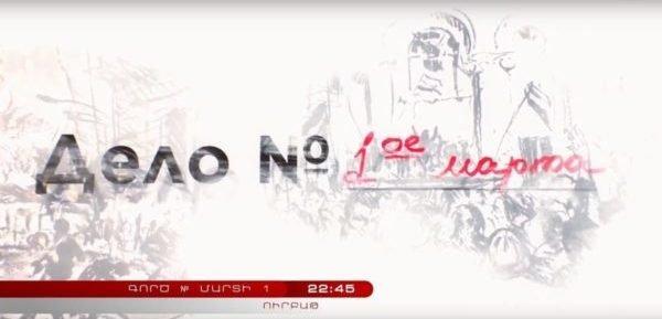 Фильм «Дело N 1 марта» Романа Бабаяна о событиях в марте 2008