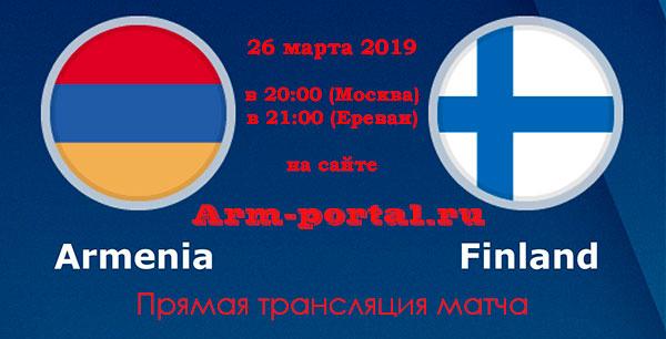 Live! Армения - Финляндия. Прямая трансляция матча.